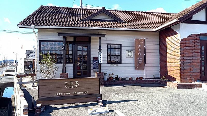 Cafe Gallery 木の家 KONOKA