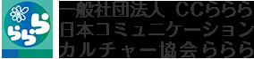 一般社団法人日本コミュニケーションカルチャー協会ららら