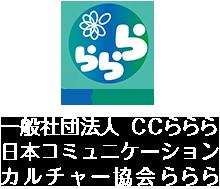 一般社団法人 CCららら 日本コミュニケーション カルチャー協会ららら