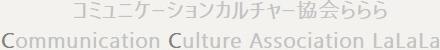 日本コミュニケーションカルチャー協会ららら